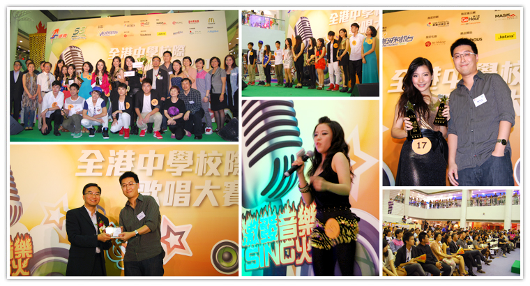 Hong Kong Inter-High School Singing Contest 2012